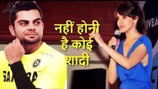 विराट कोहली से शादी की खबर पर अनुष्का शर्मा ने तोड़ी अपनी चुप्पी.