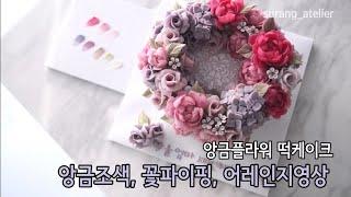 앙금플라워 앙금조색 꽃파이핑 어레인지영상 beanpas…