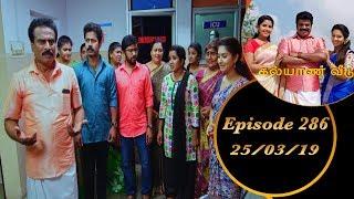 Kalyana Veedu   Tamil Serial   Episode 286   25/03/19  Sun Tv  Thiru Tv