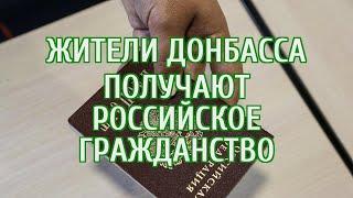 Получивших российские паспорта украинцев начали допрашивать