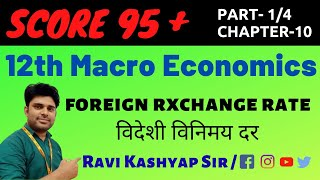Macroeconomics Class 12 : Foreign Exchange Rate(विदेशी विनिमय दर),Part-1,Chapter-10