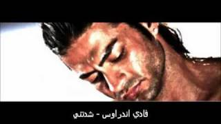 Fadi Andraos- Shadetni / فادي اندراوس شدتني- 2011 - N.J