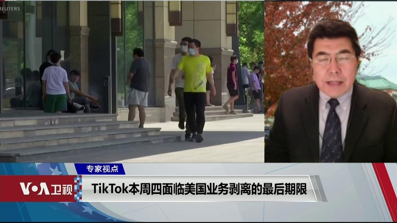 专家视点(夏明):TikTok本周四面临美国业务剥离的最后期限