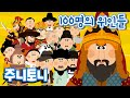 أغنية 한국을 빛낸 100명의 위인들 | 역사는 흐른다! | 초등학생 필수 동요 | 가사와 함께 들어보세요 | 주니토니 by 키즈캐슬