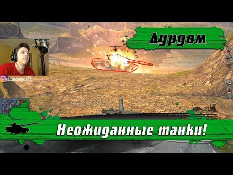 WoT Blitz - Два худших тяжа в рейтинге WG ● Такой подставы я не ЖДАЛ - World of Tanks Blitz (WoTB)