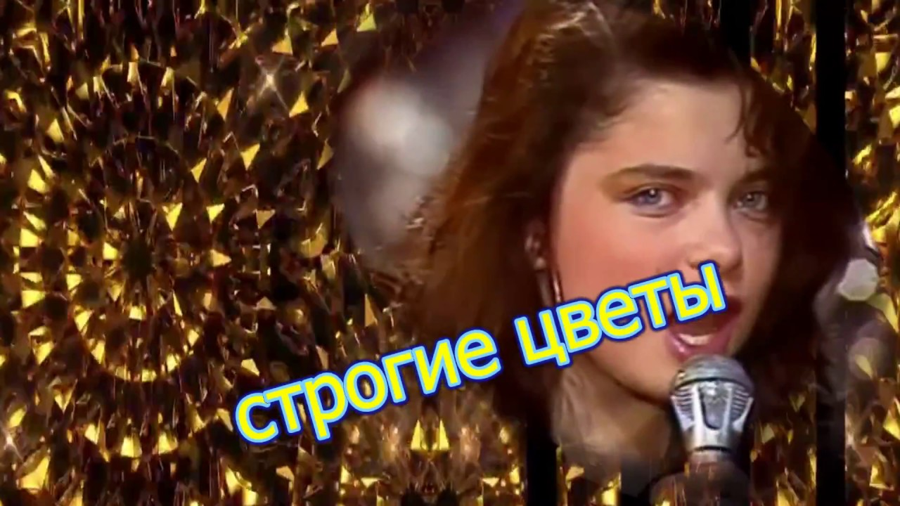 Наташа Королева — Желтые тюльпаны  / official remix  2018