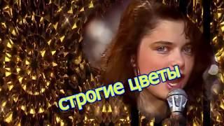Наташа Королева - Желтые тюльпаны  / official remix  2018