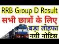 RRB group d result 2019 new khabar big updates badi khabar new notice updates