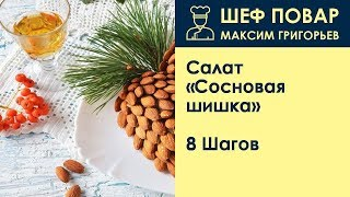 Салат «Сосновая шишка» . Рецепт от шеф повара Максима Григорьева