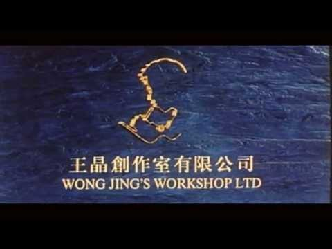 Wong Jing's Workshop Ltd (ident)