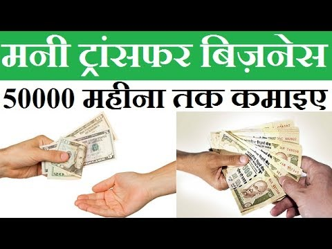 Start Money Transfer Business In India Hindi 2017