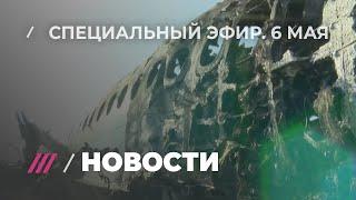 Авиакатастрофа в Шереметьево. Погиб 41 человек