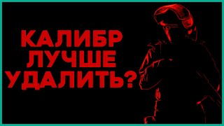 ЧЕСТНЫЙ ОБЗОР игры Калибр - гайд по удалению