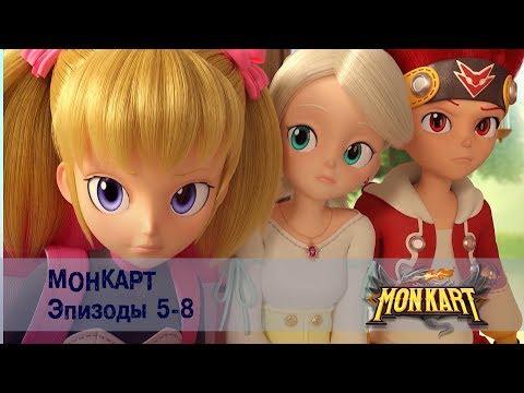 Монкарт - Эпизоды 5-8 Сборник