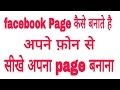 फेसबुक पर अपना पेज कैसे बनाए जाने Simple And Best Trick How To Create Account Facebook Page
