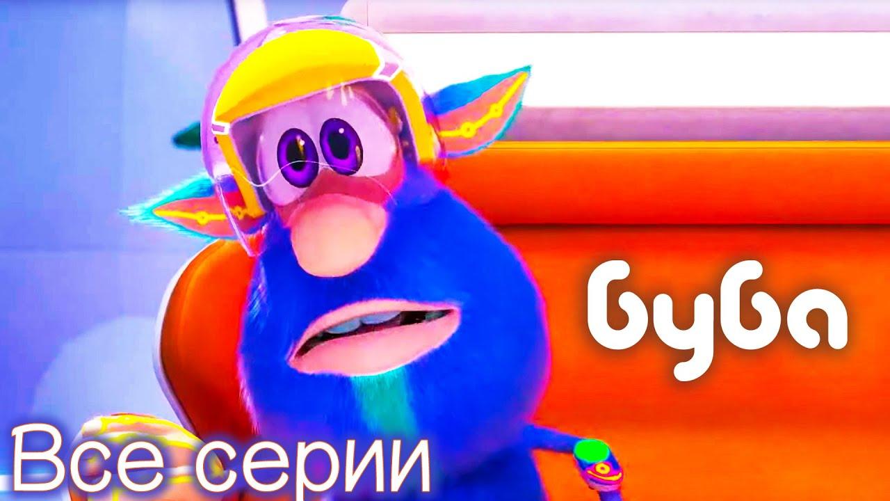 Буба и Гость из будущего  ✨ Смешной Мультфильм  👾 от Kedoo Мультфильмы для детей