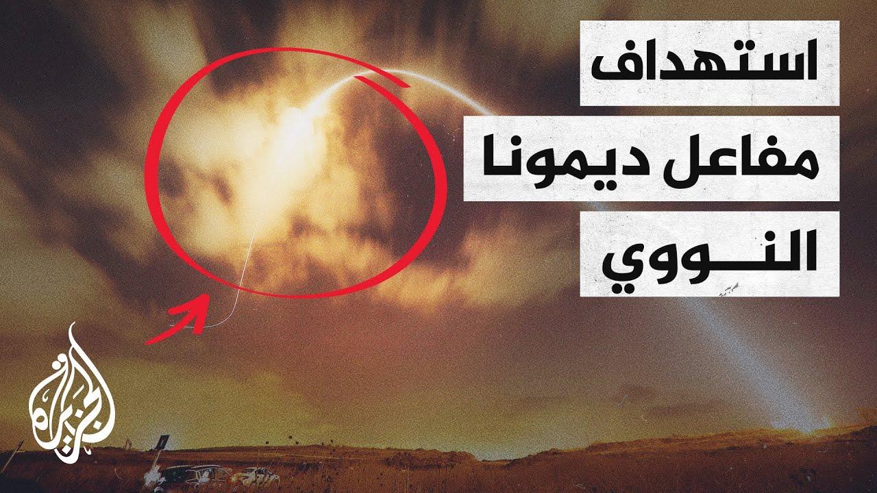 التهديد الأكبر لإسرائيل.. صاروخ يسقط على أكبر منشأة سرية فيها  - نشر قبل 46 دقيقة