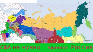 Кедми  США не хотят видеть Россию как единное  государство!