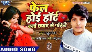 Fail Hoi Hard Card Chhapaye Se Pahile - Bhojpuri का सबसे बड़ा बेवफाई भरा गाना 2018 - Rahul Ranjan