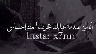 صدمة غيابك -عبد العزيز المعنى ( عزفي )