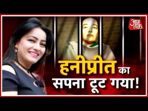 Ram Rahim's Daughter Honeypreet Insan's Judicial Custody Extended Again