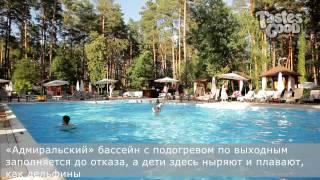 «Grand Admiral Club» - бассейн, Киев. Tastesgood.ua(http://tastesgood.ua/catalog/grand-admiral-club/ Гранд Адмирал Клуб в летнюю пору — это курорт, а его бассейн и озеро заполнены..., 2012-08-07T08:43:04.000Z)