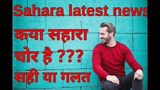 Baixar sahara india judgement|subrat roy news|sahara sebi and supreme court