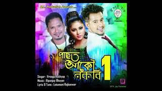 Gambar cover Full Audio |Pasot Ako nokobi | Jheng Kori Dim | Vreegu Kashyap | Latumoni