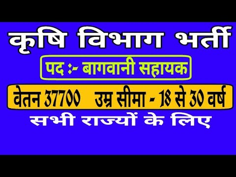 कृषि विभाग सीधी भर्ती 2018 // Agricultural Department 2018//  All State job // Agricultural Asistant