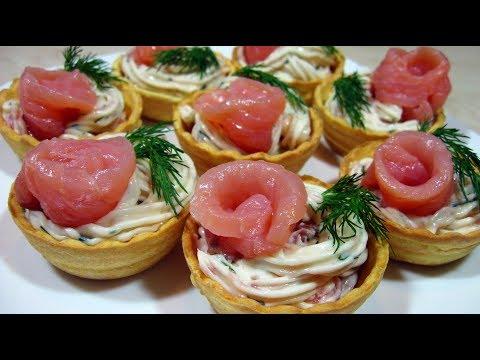 Закуска Тарталетки с Красной рыбой  на Праздничный стол