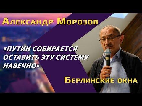 Александр Морозов: о планах Путина, будущем Донбасса и популизме в Европе