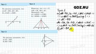 Тест 1,2,3 - Геометрия 7 класс Казаков