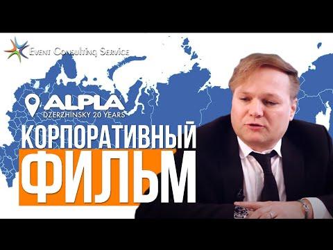 Фильм к 20-ти летию завода ALPLA г.Дзержинский