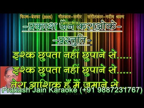 Ishq Chupta Nahi Chupane Se (2 Stanzas) Karaoke With Hindi Lyrics (By Prakash Jain)