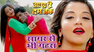 सागर से भी गहरा (VIDEO) Sagar Se Bhi Gahra AAKHRI DUM TAK Alok Kumar, Khushboo jain Hit Song