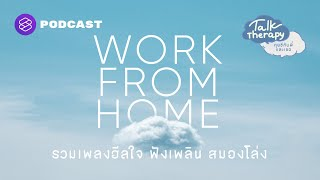 Work from Home รวมเพลงฮีลใจ ฟังเพลิน สมองโล่ง   Talk Therapy Playlist #1 screenshot 3