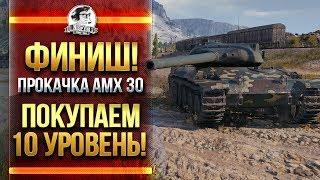 ФИНИШ! ПРОКАЧКА AMX 30 - ПОКУПАЕМ 10 УРОВЕНЬ!