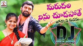 Marudala Ninu Chudapothe New DJ Song | 2020 New Folk DJ Song Telugu | Lalitha Audios And Videos