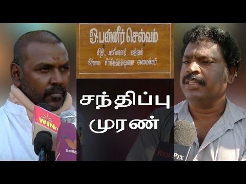 Jallikattu Protest Raghava Lawrence  - V. Gowthaman  - OPS - உடன் சந்திப்பும் - போராட்ட முரண்பாடுகளும்  -~-~~-~~~-~~-~- Please watch: