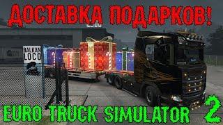 Euro Truck Simulator 2  - Доставка подарков 2020! # Стрим 1