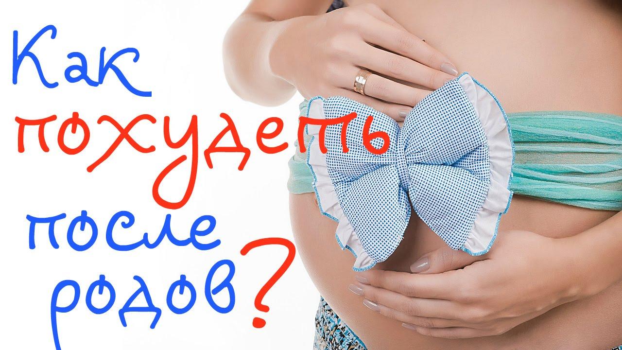 Как быстро похудеть после родов при кормлении грудью youtube.