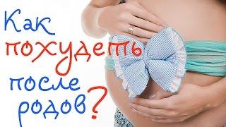 Как БЫСТРО ПОХУДЕТЬ после родов? Как похудеть в домашних условиях? Juliy@