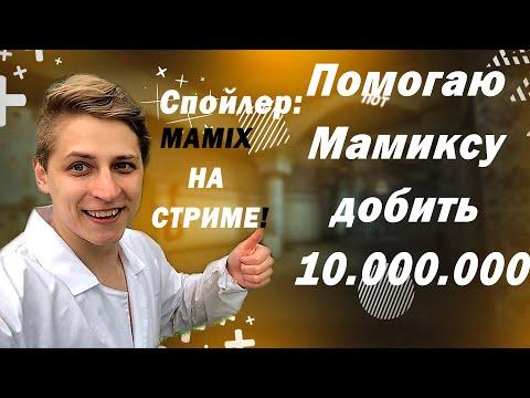 Помогаю Мамиксу добить 10.000.000 | Стрим | 1 лайк = +1 литр колы | Взаимка разрешена |