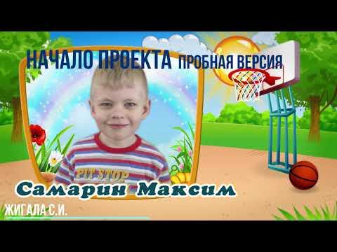 НАЧАЛО на проект детский сад 4