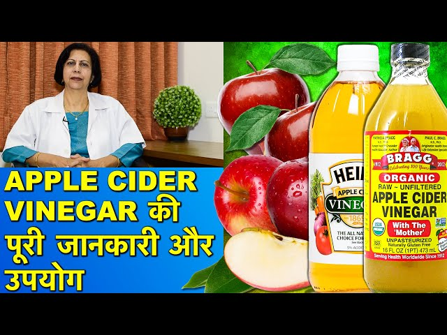 Apple Cider Vinegar के उपयोग, फायदे और नुकसान    Apple Cider Vinegar Use, Benefits & Harmful Effects