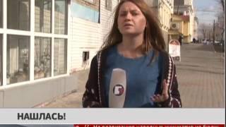 Смотреть видео Нашлась!. Новости. 21/04/2017. GuberniaTV онлайн