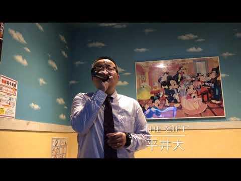 THE GIFT 平井大 歌ってみた 映画 「ドラえもん のび太の月面探査記」主題歌