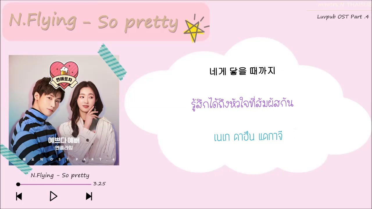 [SUBTHAI] N.Flying - So pretty (예쁘다 예뻐)