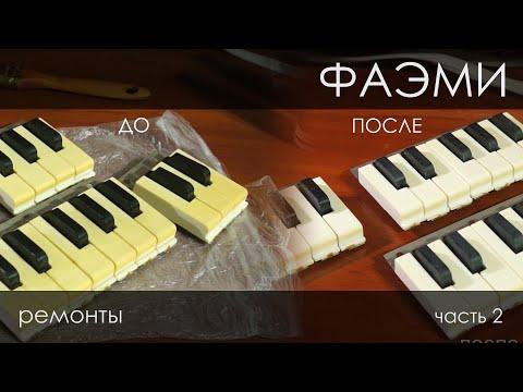 Фаэми игрушка, отбеливаем пластик, проверяем идеи для реализации MIDI, часть 2. Ремонты.