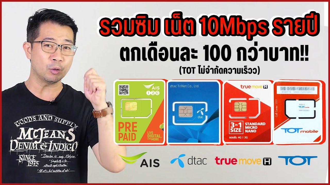รวมซิม 10 Mbps รายปี คุ้มๆ! ตกเดือนไม่ถึง 200 บาท ถูกสุดไม่ถึง 100 บาท!